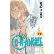 D・N・ANGEL(17)(KADOKAWA) [電子書籍]