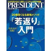 PRESIDENT 2019年8月2日号(プレジデント社) [電子書籍]