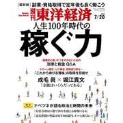 週刊東洋経済 2019年7月20日号(東洋経済新報社) [電子書籍]