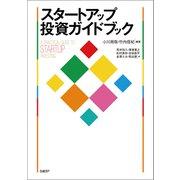 スタートアップ投資ガイドブック(日経BP社) [電子書籍]