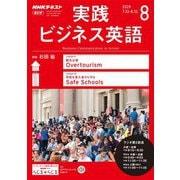 NHKラジオ 実践ビジネス英語 2019年8月号(NHK出版) [電子書籍]