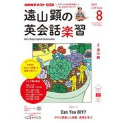 NHKラジオ 遠山顕の英会話楽習 2019年8月号(NHK出版) [電子書籍]