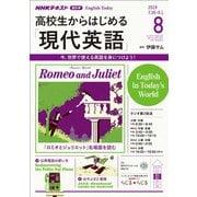 NHKラジオ 高校生からはじめる「現代英語」 2019年8月号(NHK出版) [電子書籍]