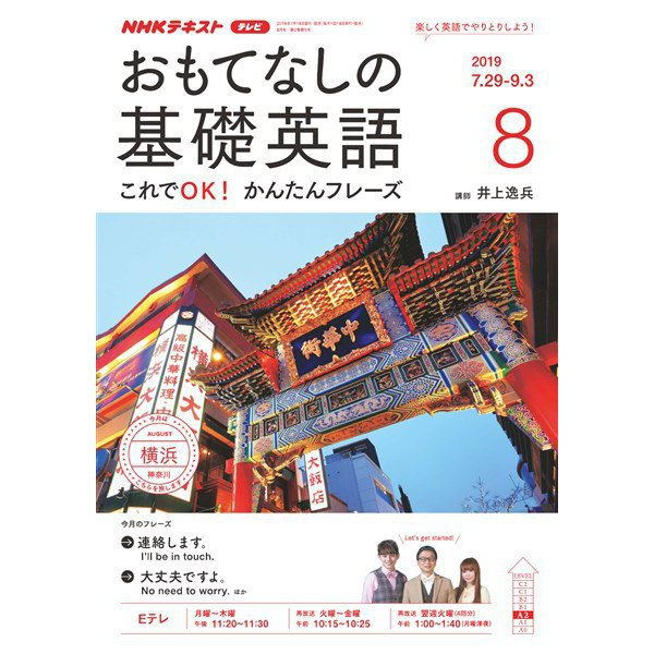 NHKテレビ おもてなしの基礎英語 2019年8月号(NHK出版) [電子書籍]
