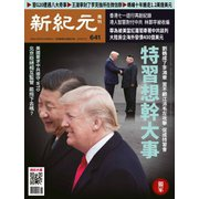 新紀元 中国語時事週刊 641号(大紀元) [電子書籍]