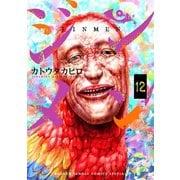 ジンメン 12(小学館) [電子書籍]