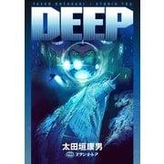 DEEP(小学館) [電子書籍]