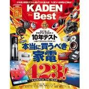100%ムックシリーズ KADEN the Best(晋遊舎) [電子書籍]