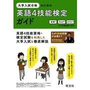 大学入試合格のための英語4技能検定ガイド(旺文社) [電子書籍]