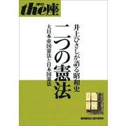 the座 昭和庶民伝三部作特別号 二つの憲法(小学館) [電子書籍]