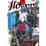 増刊 flowers 2019年秋号(2019年7月13日発売)(小学館) [電子書籍]