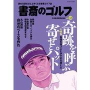 書斎のゴルフ VOL.43 読めば読むほど上手くなる教養ゴルフ誌(日本経済新聞出版社) [電子書籍]