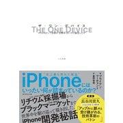 THE ONE DEVICE ザ・ワン・デバイス―――iPhoneという奇跡の 生態系 はいかに誕生したか(ダイヤモンド社) [電子書籍]