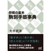 将棋の基本 駒別手筋事典(マイナビ出版) [電子書籍]