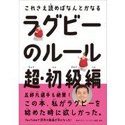 ラグビーのルール 超・初級編(ハーパーコリンズ・ジャパン) [電子書籍]