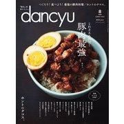 dancyu 2019年8月号(プレジデント社) [電子書籍]