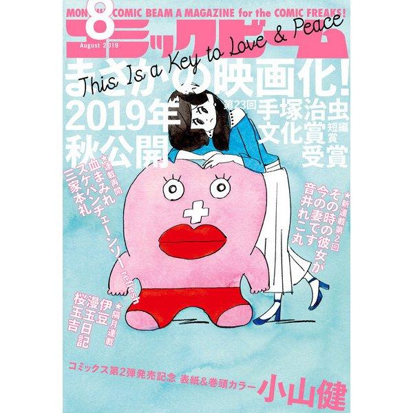 【電子版】月刊コミックビーム 2019年8月号(KADOKAWA) [電子書籍]