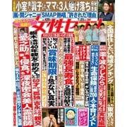 週刊女性セブン 2019年7月25日号(小学館) [電子書籍]