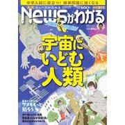 月刊ニュースがわかる 2019年8月号(毎日新聞出版) [電子書籍]