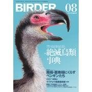 BIRDER(バーダー) 2019年8月号(文一総合出版) [電子書籍]