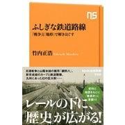 ふしぎな鉄道路線 「戦争」と「地形」で解きほぐす(NHK出版) [電子書籍]