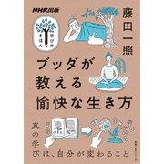 ブッダが教える愉快な生き方(NHK出版) [電子書籍]