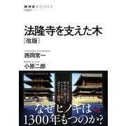 法隆寺を支えた木 (改版)(NHK出版) [電子書籍]