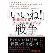 「いいね!」戦争 兵器化するソーシャルメディア(NHK出版) [電子書籍]