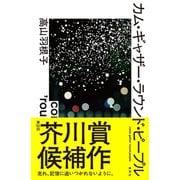 カム・ギャザー・ラウンド・ピープル(集英社) [電子書籍]