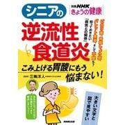 シニアの逆流性食道炎 こみ上げる胃酸にもう悩まない!(NHK出版) [電子書籍]