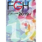 ファミ通ゲーム白書2019(KADOKAWA Game Linkage) [電子書籍]