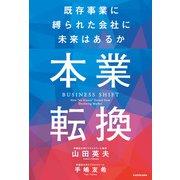 本業転換‐‐既存事業に縛られた会社に未来はあるか(KADOKAWA) [電子書籍]