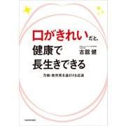 口がきれいだと、健康で長生きできる 万病・突然死を遠ざける近道(KADOKAWA) [電子書籍]