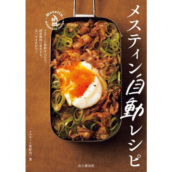 メスティン自動レシピ(山と溪谷社) [電子書籍]
