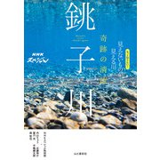 NHKスペシャル 見えないものが見える川 奇跡の清流 銚子川(山と溪谷社) [電子書籍]