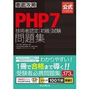 徹底攻略PHP7技術者認定(初級)試験問題集(インプレス) [電子書籍]