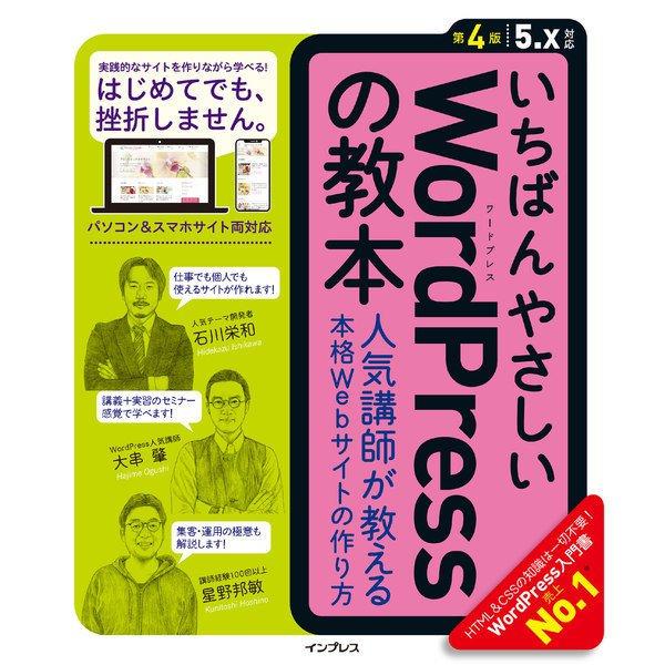 いちばんやさしいWordPressの教本 第4版 5.x対応 人気講師が教える本格Webサイトの作り方(インプレス) [電子書籍]