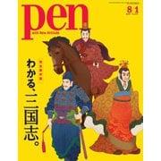Pen(ペン) 2019年8/1号(CCCメディアハウス) [電子書籍]