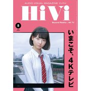 HiVi(ハイヴィ) 2019年8月号(ステレオサウンド) [電子書籍]