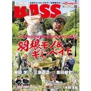 Angling BASS 2019年8月号(コスミック出版) [電子書籍]
