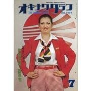オキナワグラフ 1979年7月号(新星出版) [電子書籍]