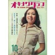 オキナワグラフ 1971年10月号(新星出版) [電子書籍]