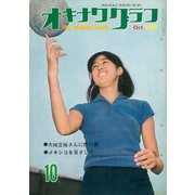 オキナワグラフ 1967年10月号(新星出版) [電子書籍]