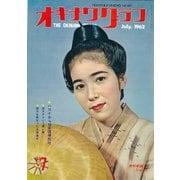 オキナワグラフ 1962年7月号(新星出版) [電子書籍]