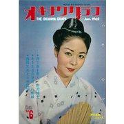 オキナワグラフ 1962年6月号(新星出版) [電子書籍]