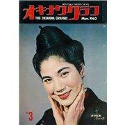 オキナワグラフ 1962年3月号(新星出版) [電子書籍]
