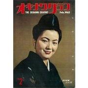 オキナワグラフ 1962年2月号(新星出版) [電子書籍]
