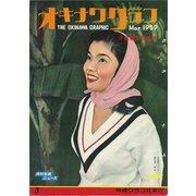 オキナワグラフ 1959年3月号(新星出版) [電子書籍]