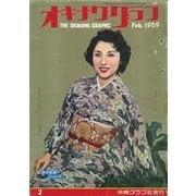 オキナワグラフ 1959年2月号(新星出版) [電子書籍]