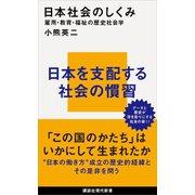 日本社会のしくみ 雇用・教育・福祉の歴史社会学(講談社) [電子書籍]